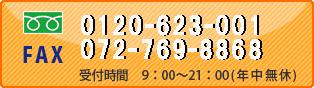 tell0120-623-001fax 0798-46-8388