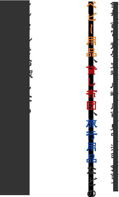 西宮・芦屋・宝塚・伊丹・尼崎・川西・豊中・池田・箕面で、ベビー用品、貸し布団、旅行用品などレンタルをお探しならお任せください